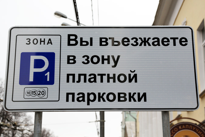 Парковочное пространство вРостове продлится донабережной