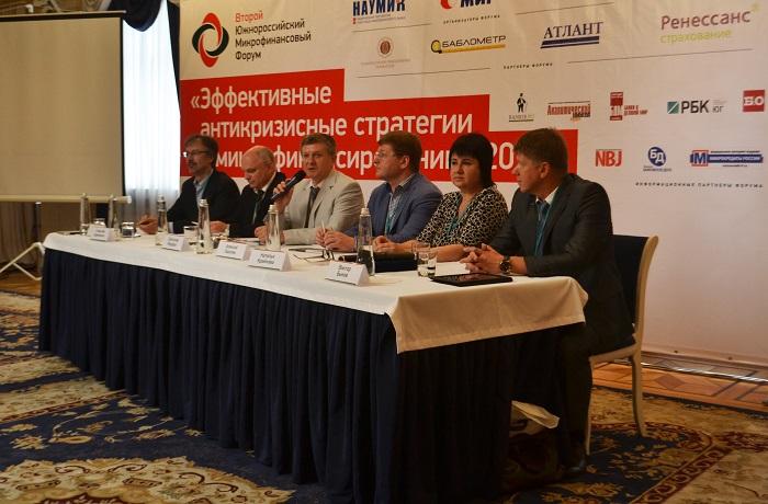 """Пленарная сессия на микрофинансовом форуме // Фото: Ксения Калиниченко, """"Городской репортер"""""""