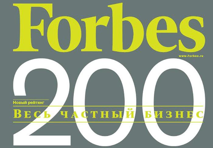 Врейтинге 200 крупнейших компаний Forbes нет ниодной саратовской фирмы