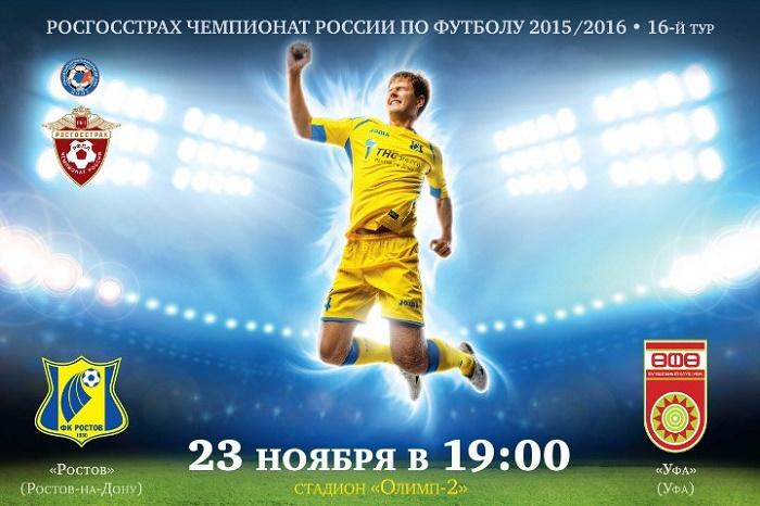 //Фото из группы «ФК «Ростов»» социальной сети «ВКонтакте»