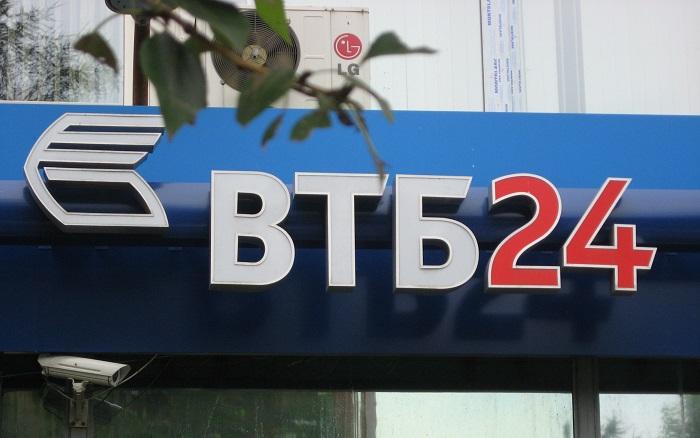 Банк ВТБ24 выплатит ростовским вкладчикам «Росэнергобанка» 700 млн руб.