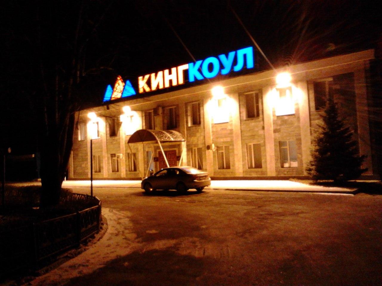 48 млн руб. выплачено шахтерам «Кингкоула» ссамого начала года