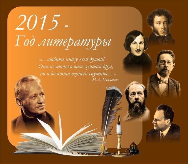 Картинки книга год литературе