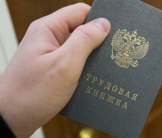 Работодатели получат выплаты за трудоустройство безработных//Фото с сайта news.ykt.ru