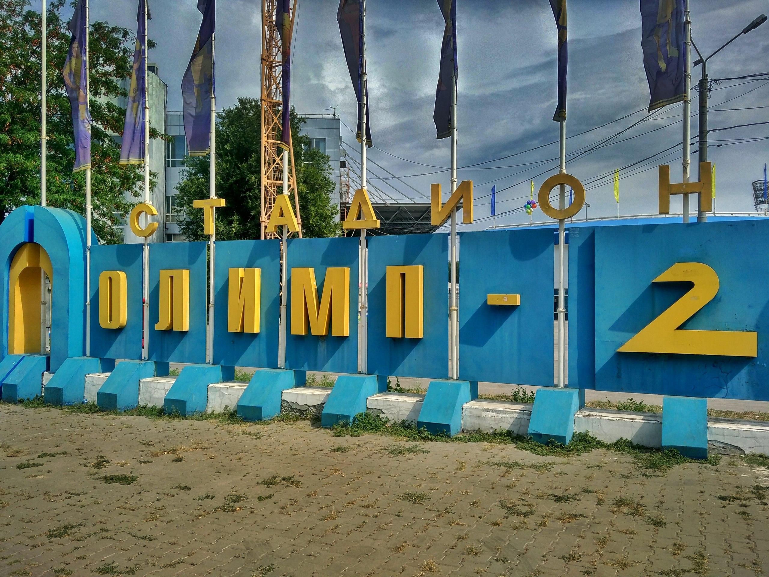 Иван Саввиди профинансирует переименование стадиона «Олимп-2»