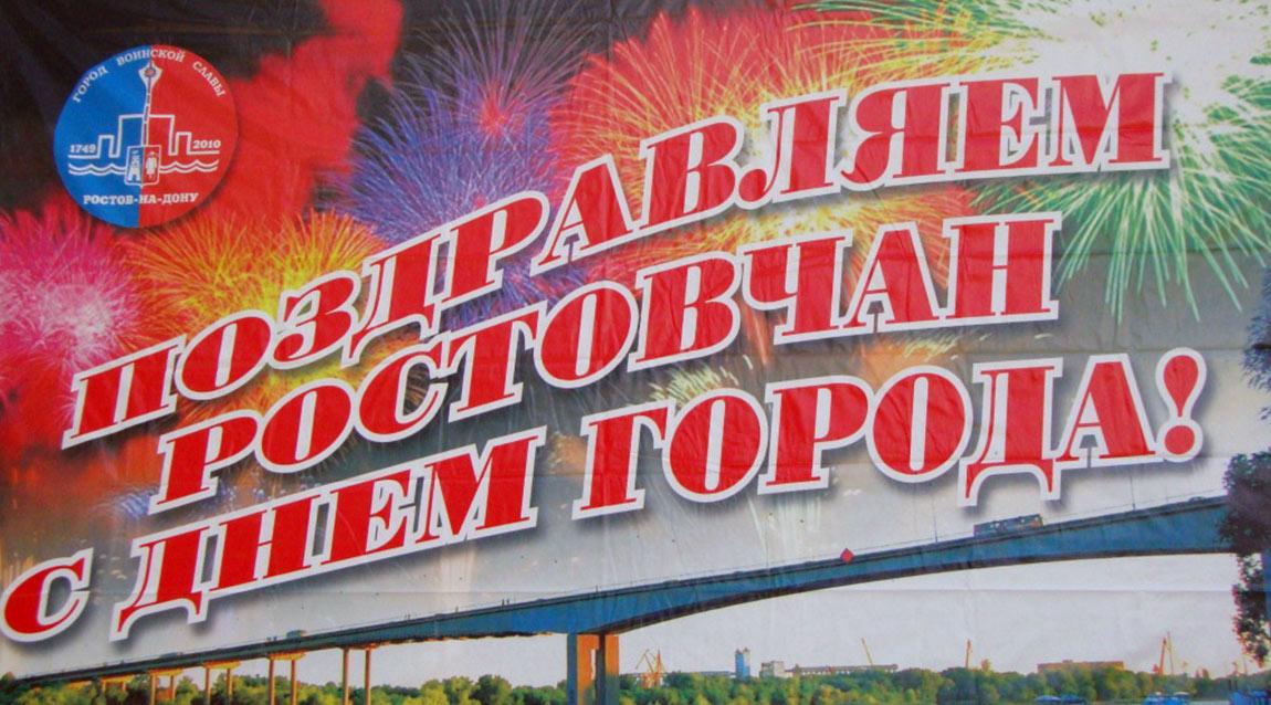 поможем поздравления с днем города ростова-на-дону картинки несколько лет