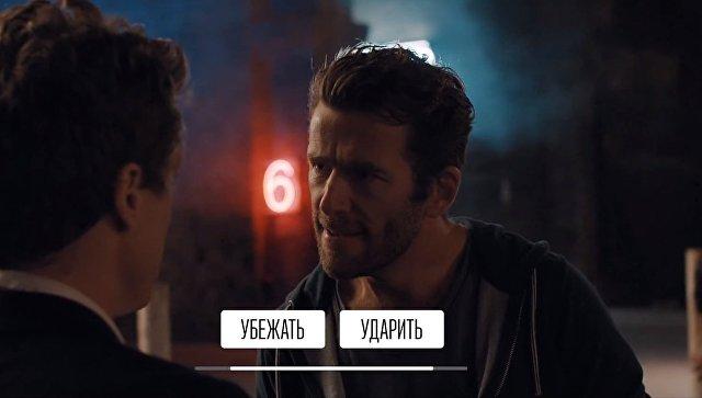 В русский прокат выходит 1-ый вмире интерактивный фильм