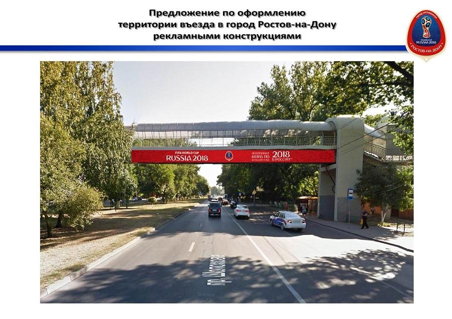 Кушнарев продемонстрировал, как будет выглядеть Ростов впроцессе ЧМ