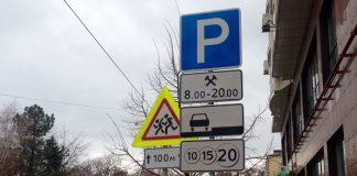 платные парквоки