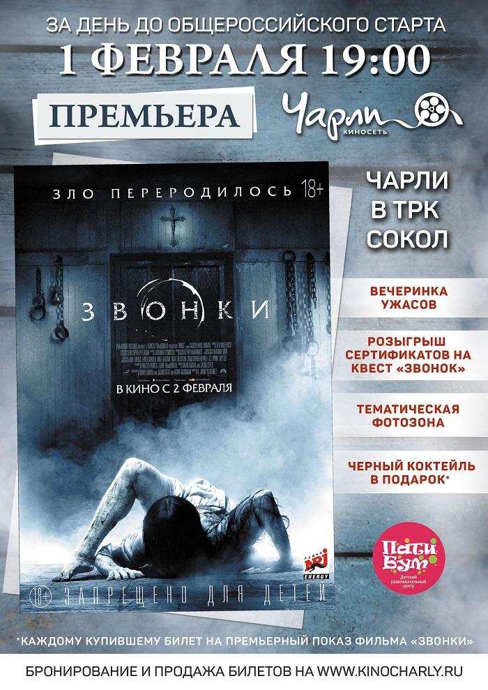 Звонки 2017  Торрент фильмы бесплатно Скачать без