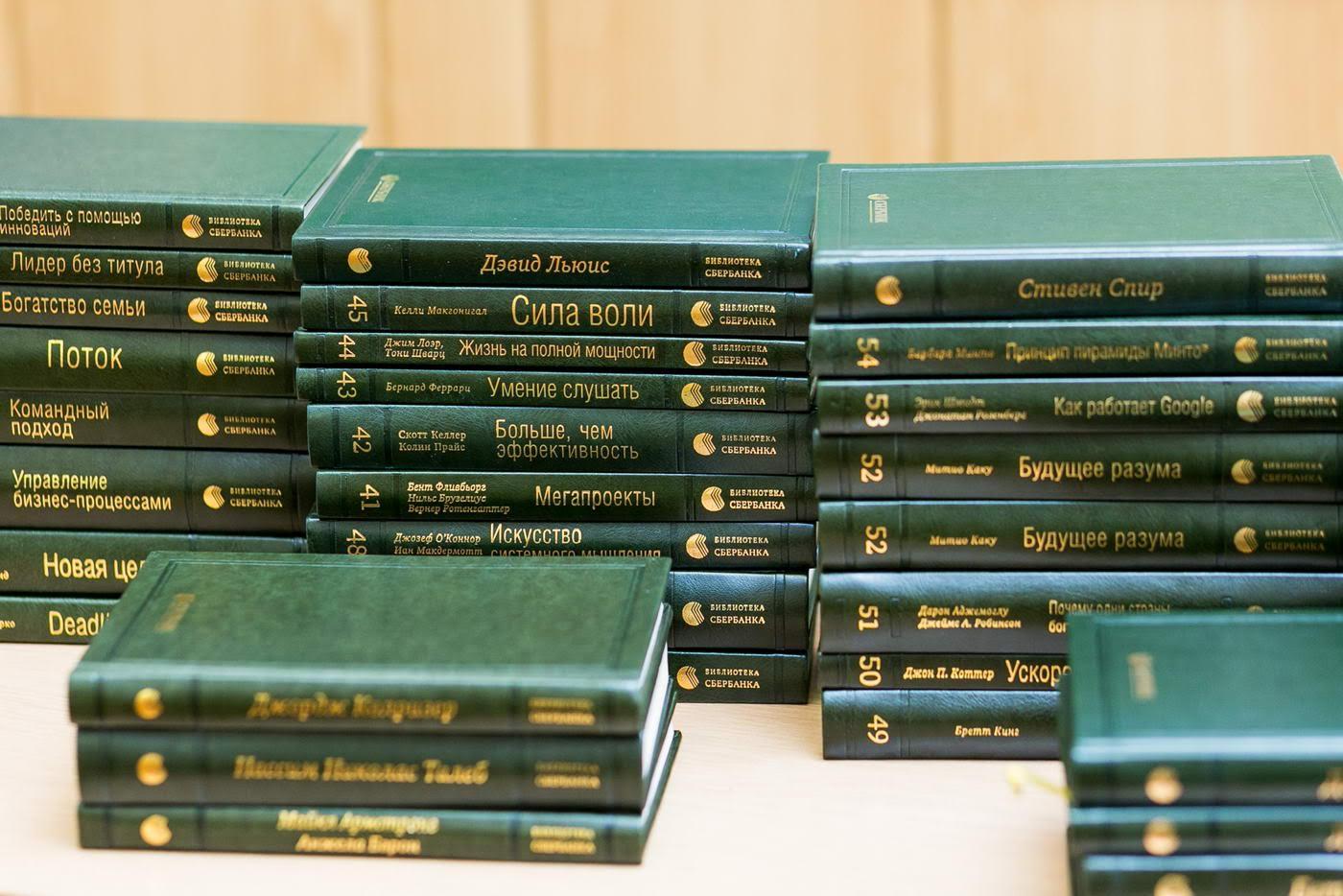 Книги серии «Библиотека Сбербанка» //Фото: пресс-служба Сбербанка
