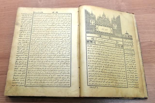 Коран 1903-го выпуска изъяли натаможне вРостовской области