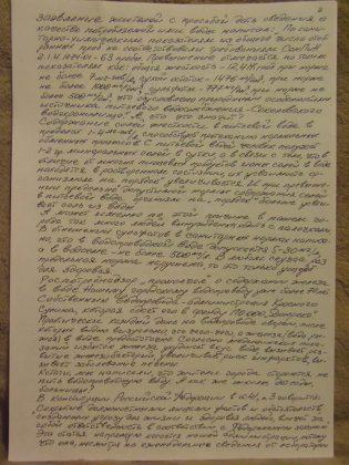 //Фото документа предоставлено сайтом 1rnd.ru