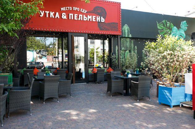 Дамплинг-кафе «Утка и Пельмень»