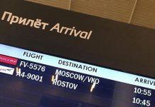 Табло вылетов в аэропорту Платов //Фото: Дмитрий Зотов