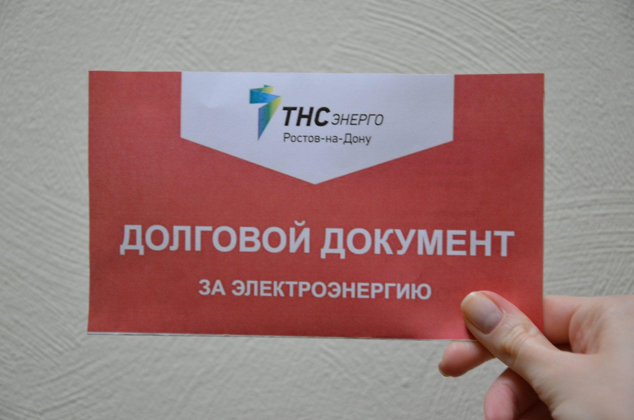 «Красную метку» получат неплательщики засвет вРостовской области