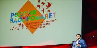 """Финал конкурса """"Россия вдохновляет!"""", 2017 год //Фото с сайта imff.ru"""