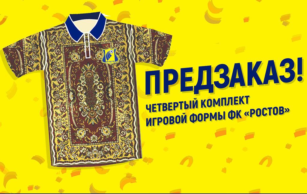 Объявление о предзаказе футболки в виде ковра в онлайн-магазине ФК