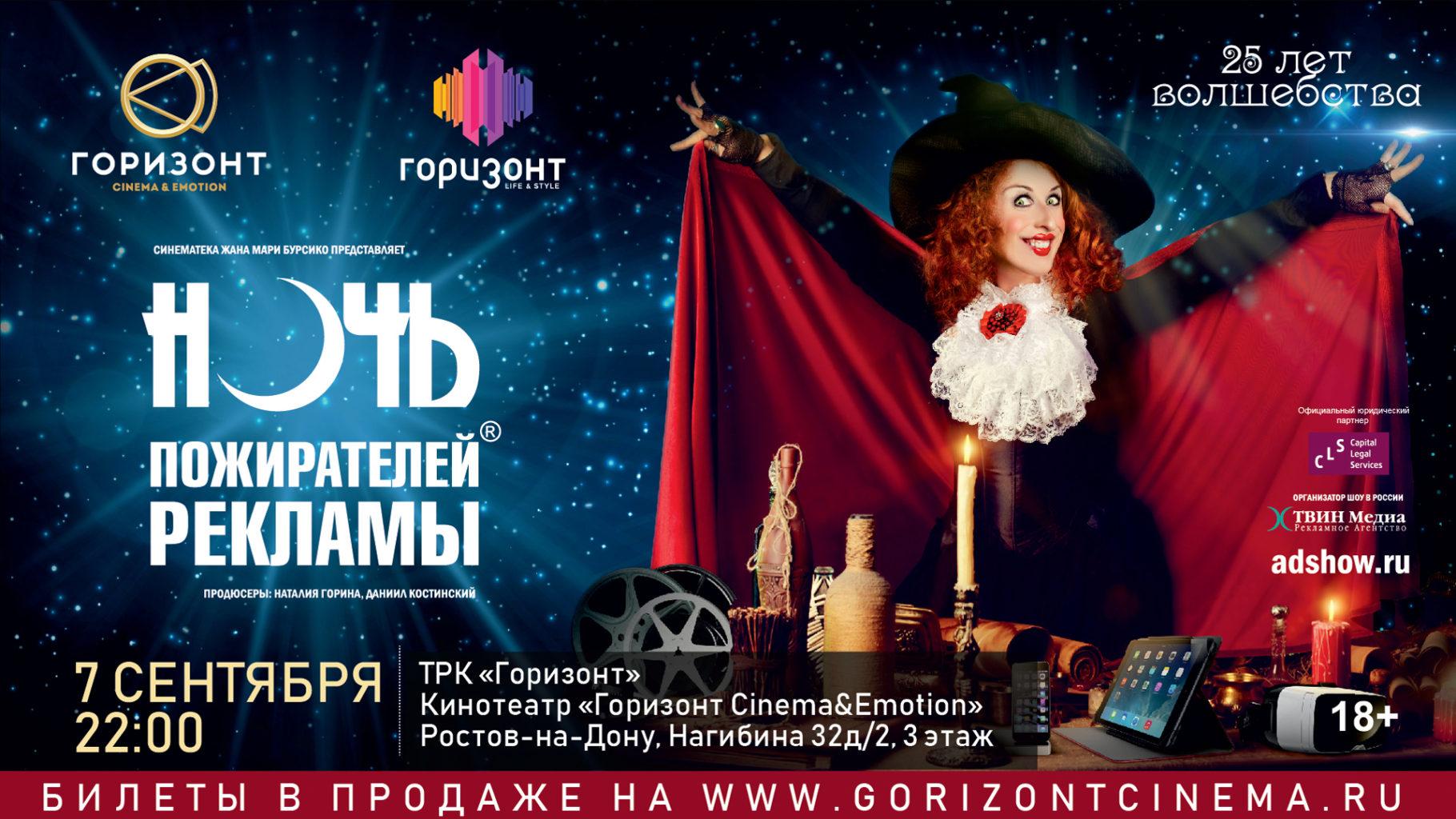 Ночь пожирателей рекламы 2018 в Ростове