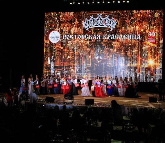 Конкурс «Ростовская красавица — 2018» //Фото: Екатерина Мацкиева