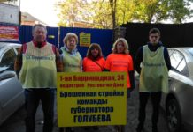 Голодающие дольщики// Фото: Объединенная рабочая группа обманутых дольщиков