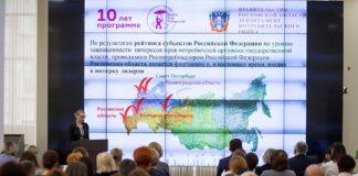 В Ростове прошла конференция по защите прав потребителей //Фото: zppdon.ru