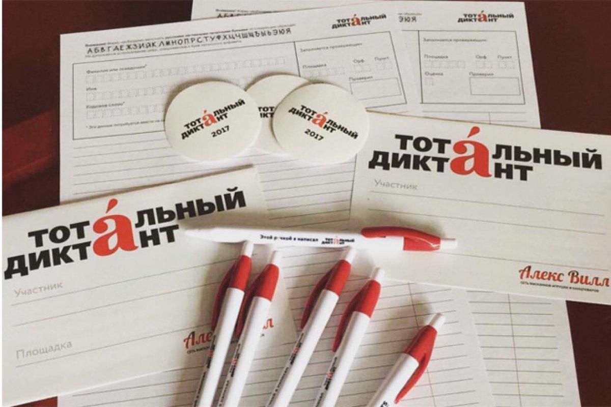 """""""Тотальный диктант""""//Фото: сайт Russiaedu.ru"""