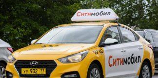 Сервис заказа такси «Ситимобил» заработает в Ростове в 2019 году //Фото предоставлено пресс-службой компании