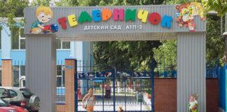 """Детский садик """"Темерничок""""//Фото: сайт АТП-3"""