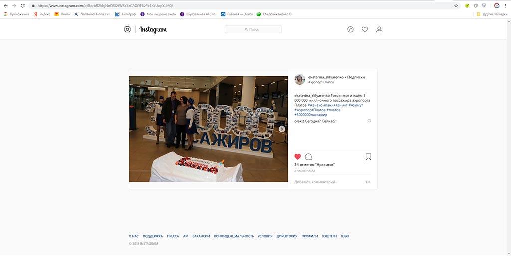 //Скриншот Instagram