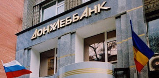 """Донхлеббанк""//Фото: сайт Яндекс"