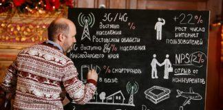 Технический директор Tele2 Олег Савчук рассказывает о результатах работы компании в 2018 году //Фото: пресс-служба Tele2