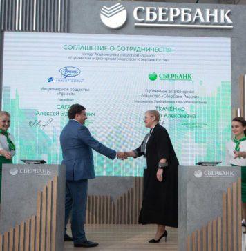"""Момент подписания соглашения между АО «Арнест» и Сбербанком //Фото: Олег Китаев, """"Городской репортер"""""""