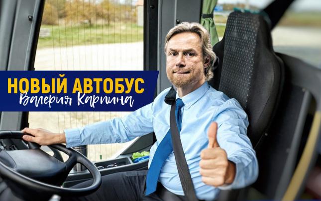 Клубный автобус Валерия Карпина//Фото: пресс-служба ФК