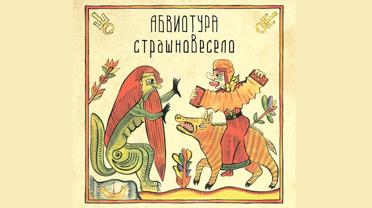 """Группа «Абвиотура»//Фото: афиша на сайте """"Kassir.ru"""""""