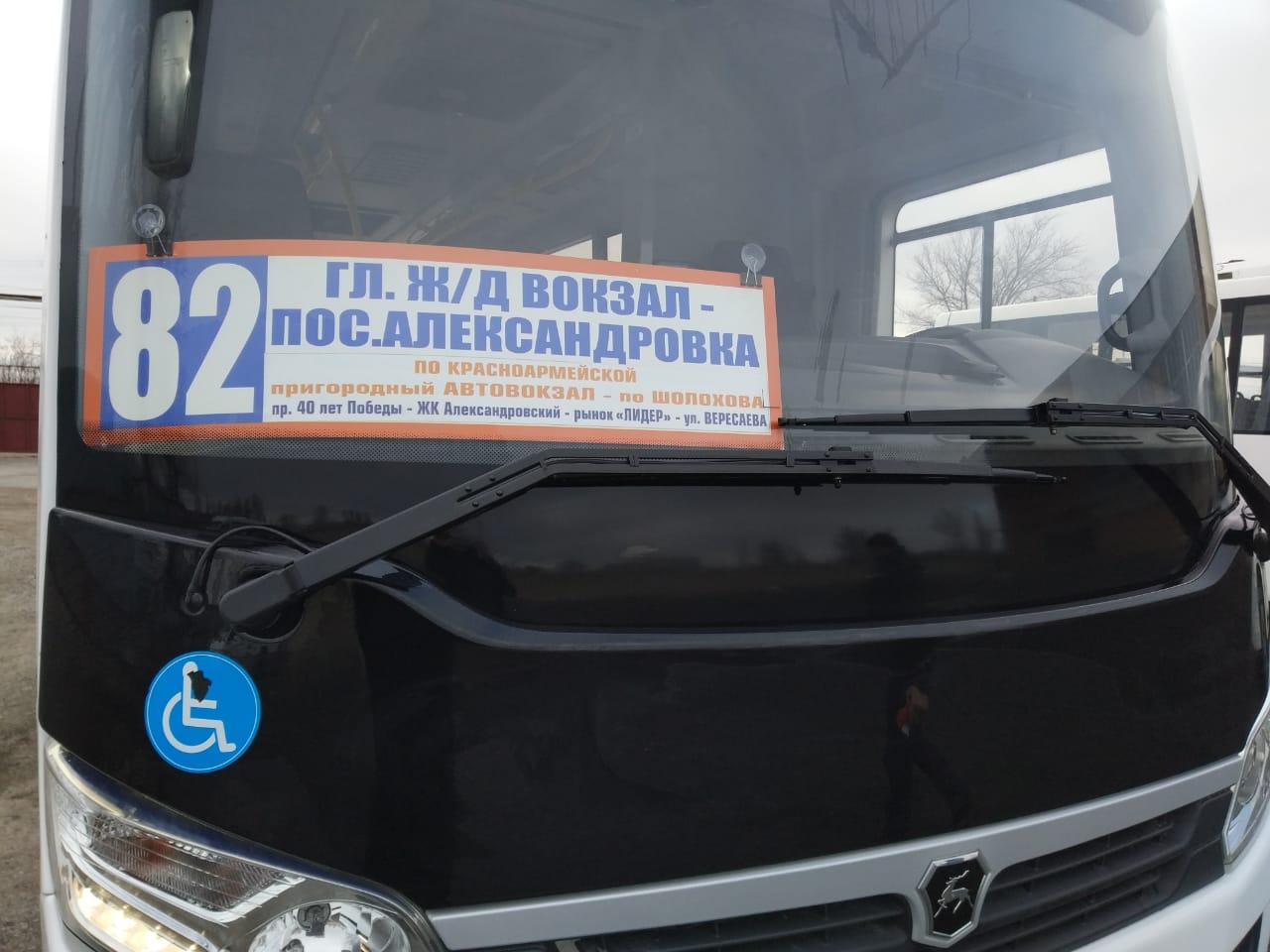 Маршрут №82, Ассоциация работников транспорта и туризма (АРТТ)//Фото: пресс-служба АРТТ