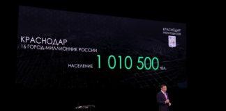 Глава Краснодара Евгений Первышов отчитывается по итогам 2018 года перед общественностью //Фото: пресс-служба администрации Краснодара