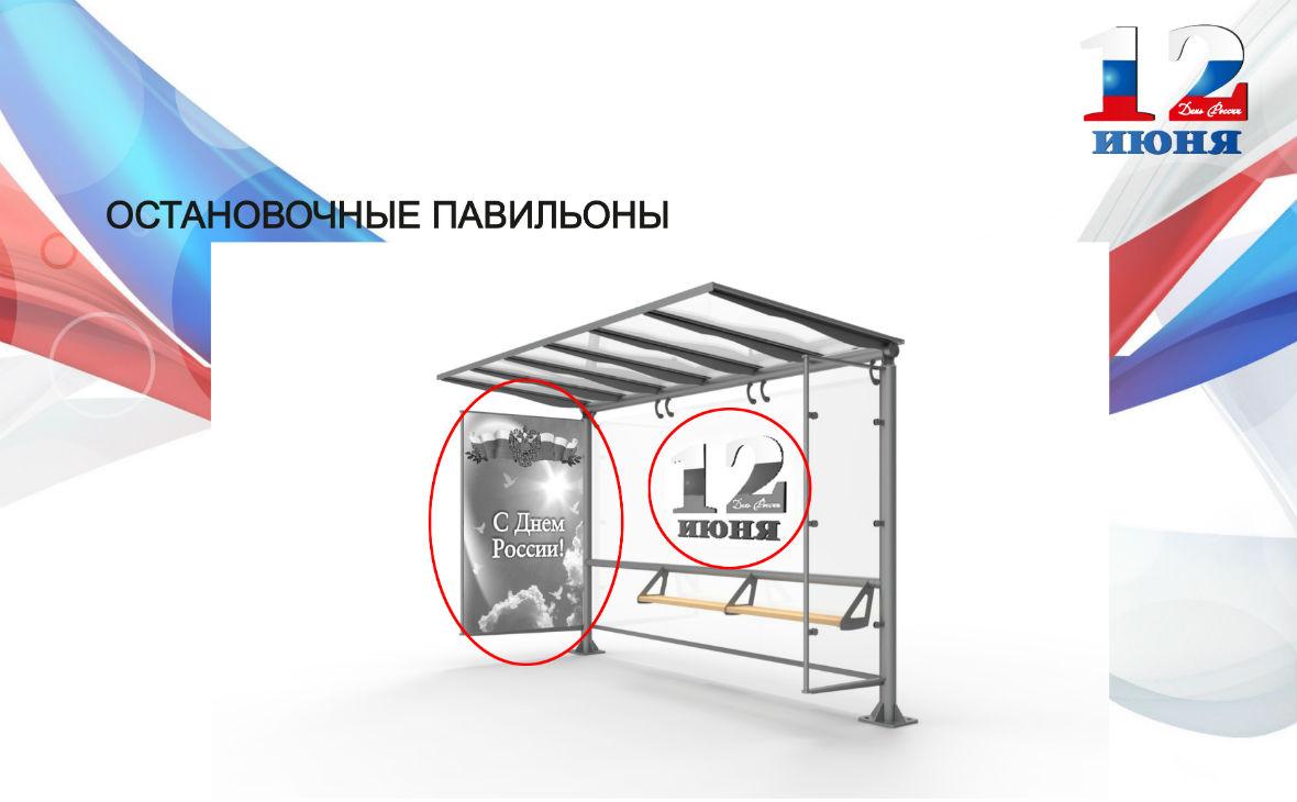 Проект украшения остановок//Фото: из конкурсной документации