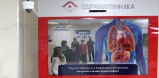 Здравографика//Фото: правительство ростовской области