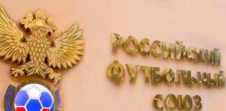 Российский футбольный союз (РФС) //Фото: пресс-служба фк Ростов