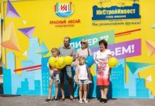 В Ростове-на-Дону в новый дом микрорайона «Красный Аксай» заселились 277 семей//Фото: пресс-служба «ЮгСтройИнвест»