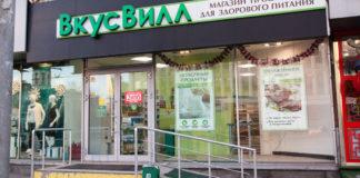 В Ростове-на-Дону откроют первый магазин здорового питания «ВкусВилл»//Фото: ВкуссВилл