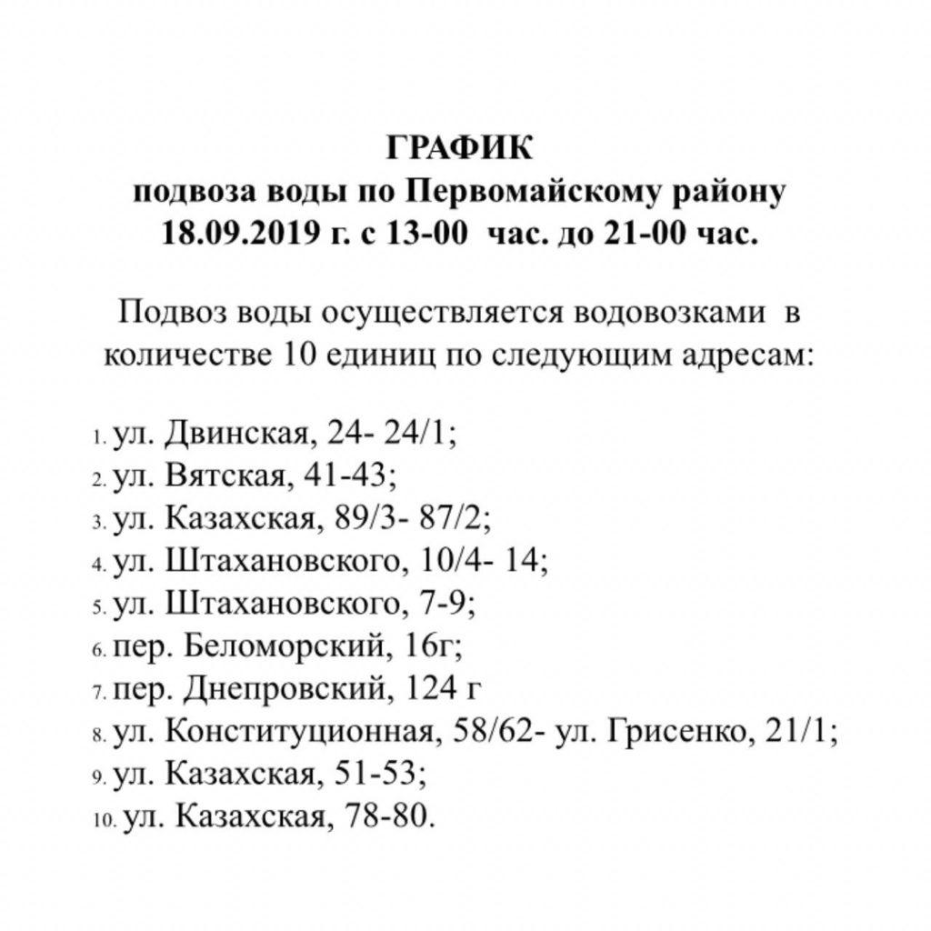 График подвоза воды//Фото: администрация Ростова