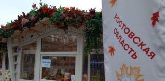 Предприятия Ростовской области представят свою продукцию на Красной площади//Фото: правительство Ростовской области