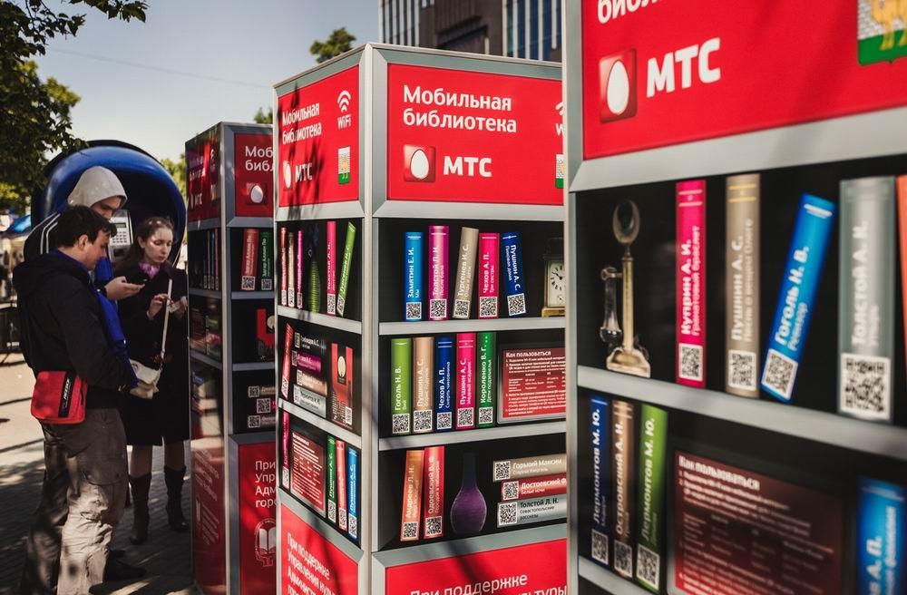 Мобильная библиотека МТС //Фото с сайта lentachel.ru