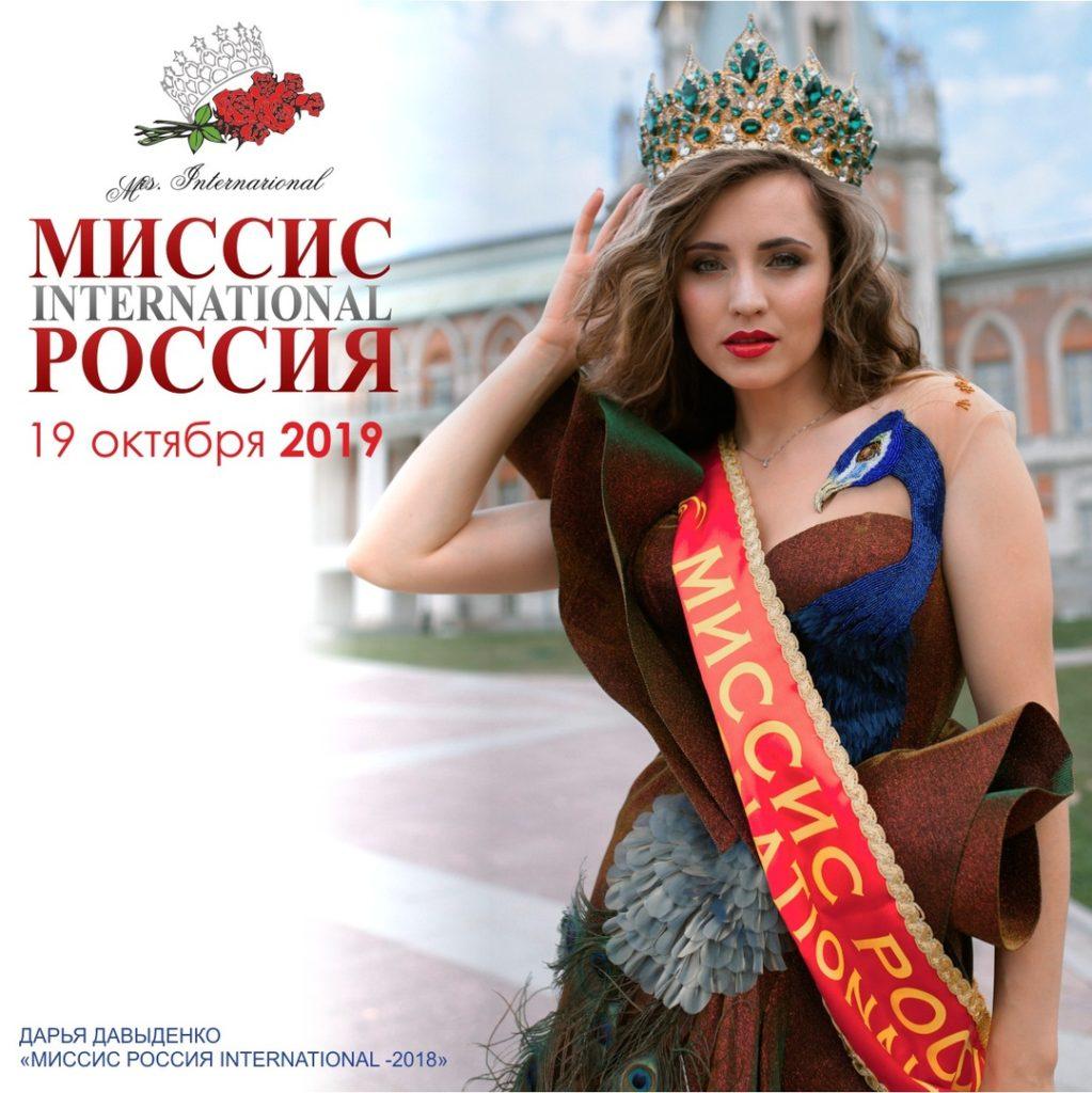 Дарья Давыденко