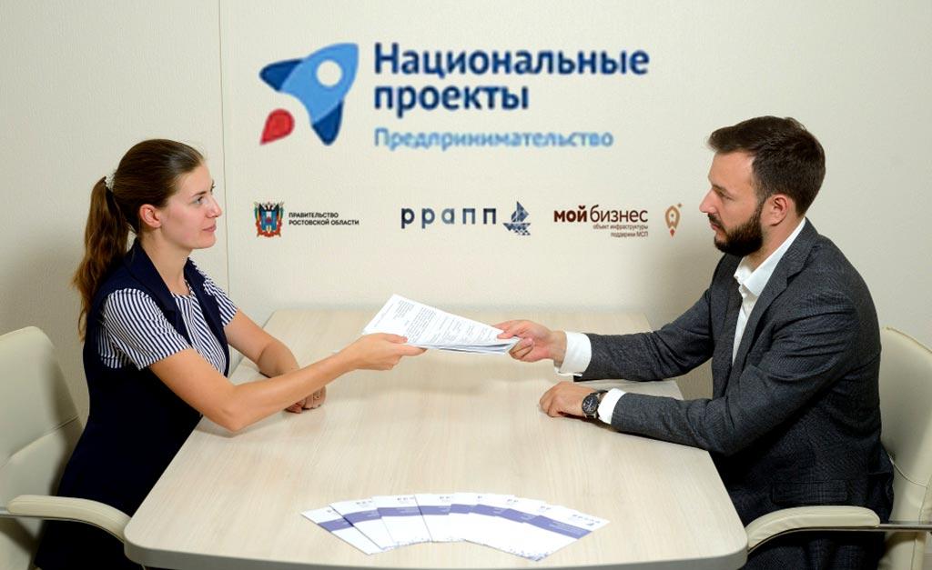 РРАПП поддерживает донской бизнес микрозаймами, консультациями и субсидированием //Фото: пресс-служба РРАПП