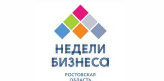 Недели бизнеса в Ростовской области //Коллаж: Городской репортер