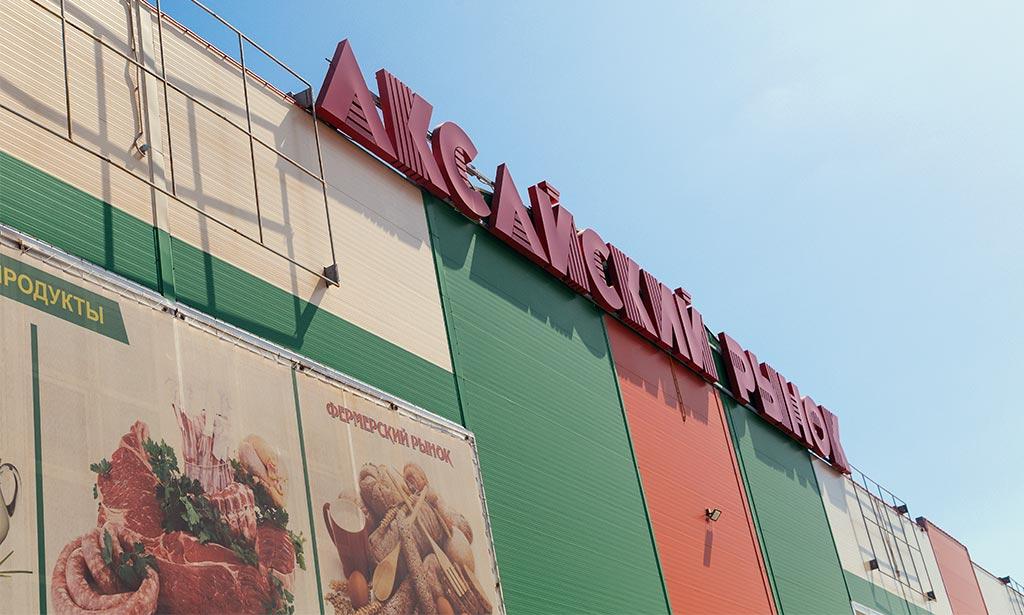 Аксайский рынок //Фото: