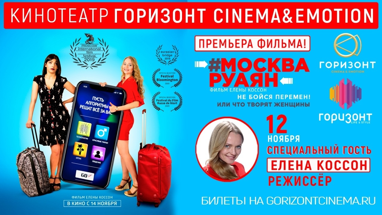 //Фото: пресс-служба ГОРИЗОНТ CINEMA&EMOTION